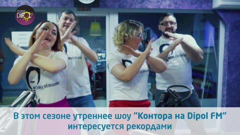 Контора Обузевшие на ДипольФМ