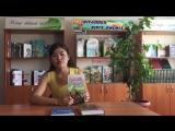 Жастар таңдайды - Молодежь предпочитает атты жобасына қатысушы Нысан Гүлшат жастарды кітап оқуға шақырады