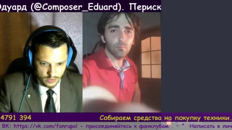 Интервью Композитор Назаров Эдуард @Composer Eduard Перископеры №7 3 • ° Перископеры интервью Назаров Перископ