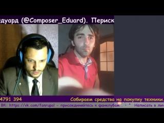 Интервью: Композитор Назаров Эдуард (@Composer_Eduard). Перископеры №7-3. . • ° #Перископеры #интервью #Назаров #Перископ