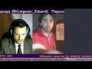 Интервью: Композитор Назаров Эдуард (@Composer_Eduard). Перископеры №7-3. . • ° Перископеры интервью Назаров Перископ