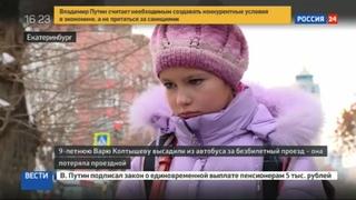 Новости на Россия 24 • В Екатеринбурге кондуктор выгнала ребенка из автобуса на 30-градусный мороз