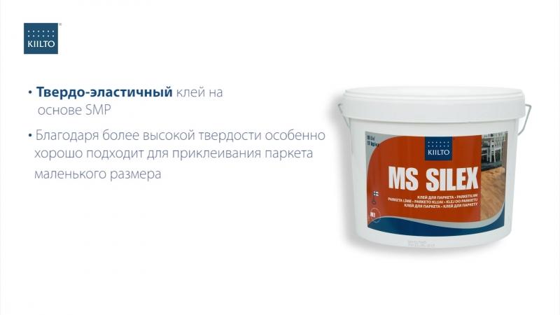 Kiilto MS Silex. Эластичный клей для паркета на основе SMP-полимера.