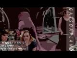 Мэрайя и Тесса | Mariah & Tessa | 10 CЕРИЯ [Русские субтитры]