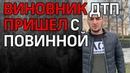 Виновник ДТП на Можайке явился с повинной после призыва Рамзана Кадырова