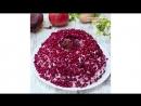 Салат «Гранатовый браслет» | Больше рецептов в группе Кулинарные Рецепты