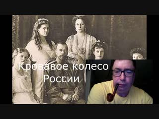 Кровавое колесо России