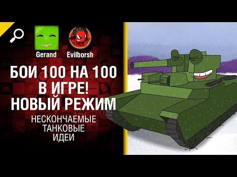 Бои 100 на 100 в игре! Новый режим - Нескончаемые танковые идеи №7 [World of Tanks]