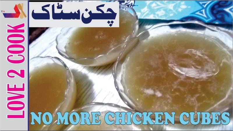 Very Flavourfull Chicken Stock Recipe Homemade-Best Base For Chicken Corn Soup Urdu Hindi 2019
