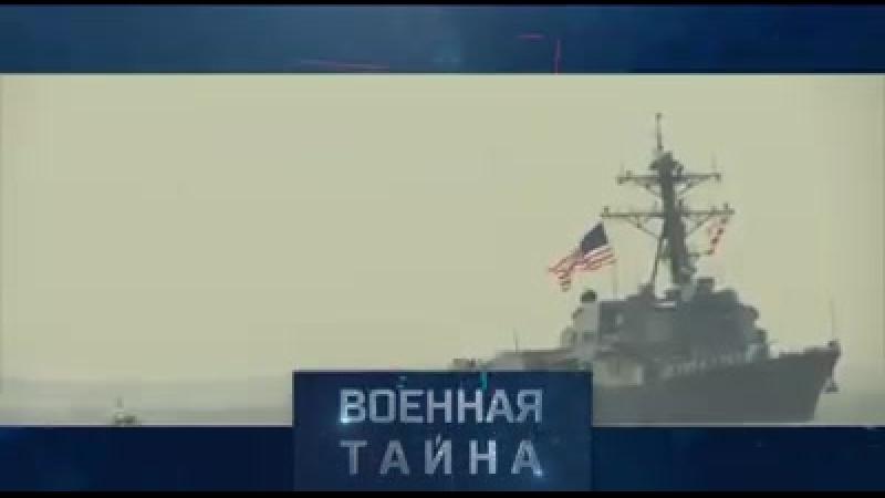 Что такое неделя флота по-американски? Ответ на этот и многие другие вопросы вы узнаете сегодня в программе Военная тайна