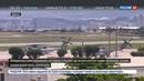 Новости на Россия 24 • Американским военным, служащим на Окинаве, снова разрешили пить