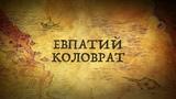 Евпатий Коловрат: то, что перевернет ваши представления о герое!