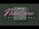 Поле чудес (1-й канал Останкино, 08.10.1993 г.)