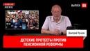 Детские протесты против пенсионной реформы