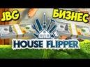 КАК ОТКРЫТЬ НОВЫЙ БИЗНЕС - House Flipper Первый Взгляд