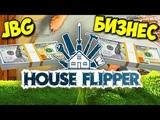 КАК ОТКРЫТЬ НОВЫЙ БИЗНЕС - House Flipper (Первый Взгляд)