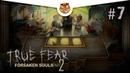 7 True Fear Forsaken Souls Часть 2 - Ничего необычного