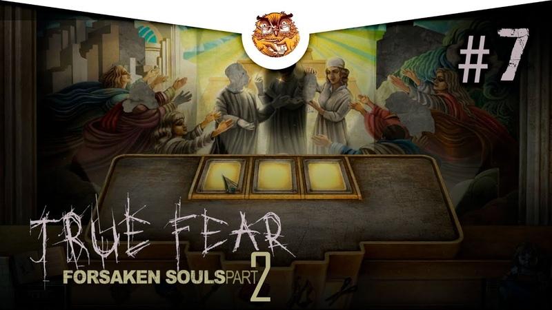 7 True Fear: Forsaken Souls Часть 2 - Ничего необычного