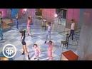 Советская аэробика Ритмическая гимнастика С Натальей Ефремовой 1987
