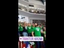 Фан-сектор на матче Трактор - Салават Юлаев