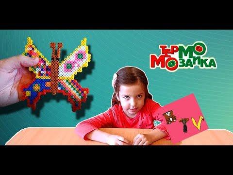 ТЕРМОМОЗАЙКА из бусин БАБОЧКА Поделка своими руками Детское видео Варварушка ТВ детский блог