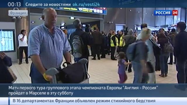 Новости на Россия 24 • Забастовки во Франции могут сорвать матч сборных России и Англии на Евро-2016