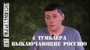 4 тумблера выключающие Россию. Роскосмос умер. СергейЮдин
