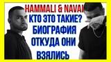 HAMMALI &amp NAVAI - КТО ЭТО ТАКИЕ БИОГРАФИЯ, JANAVI, ЛИЧНАЯ ЖИЗНЬ, ХОЧЕШЬ Я К ТЕБЕ ПРИЕДУ