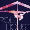 POLE HOUSE - Pole Dance студия в Новосибирске!