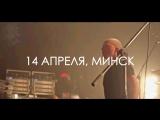 Петля Пристрастия 14 апреля в Минске, RePublic