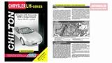 Руководство по ремонту Chrysler LH series, Concorde, 300M и Dodge Intrepid 1998-2001 бензин