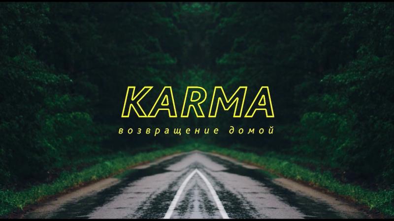 KARMA - возвращение домой
