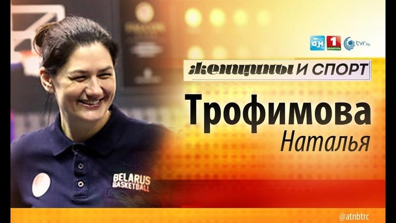 Наталья Трофимова. Женщины и спорт