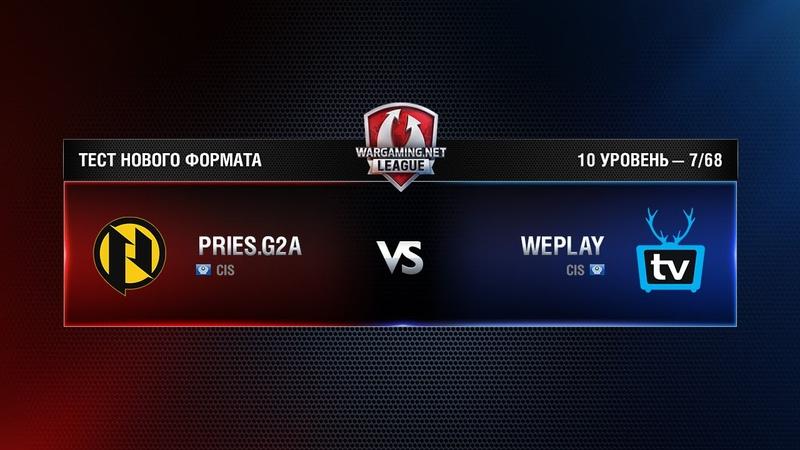 PRIES.G2A vs WEPLAY Match 2 WGL RU Test Tournament 768