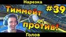 Rocket League Тиммейт как противник Нарезка голов 39