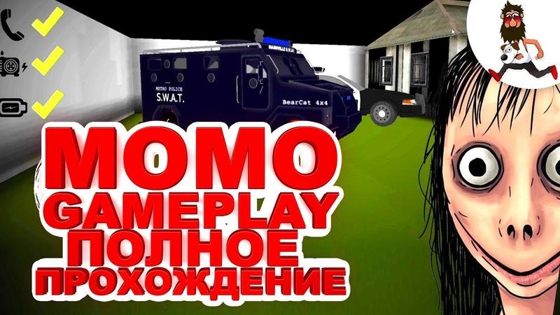 Momo ► Полное ПРОХОЖДЕНИЕ МОМО [ The Horror Game ] ►КАК ПРОЙТИ ► ССЫЛКА НА ИГРУ и НОМЕР МОМО » Freewka.com - Смотреть онлайн в хорощем качестве
