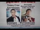 Конкурс для Добринцев 18 августа певец Стас Костюшкин в Добринке и фотосессия от фотографа Адоньева