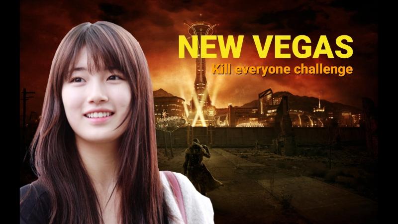 Fallout New Vegas (уничтожая всех персонажей)