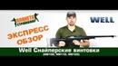 Well Снайперские винтовки MB10D, MB11D, MB12D