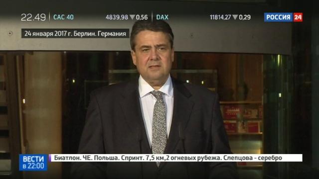 Новости на Россия 24 • Габриэль сменил Штайнмайера на посту главы МИД ФРГ