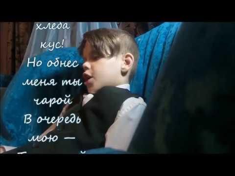 Былина Илья Муромец. Поэма Алексея Толстого. Читает 8-летний Тимофей
