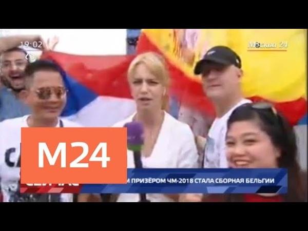 Сборная Бельгии стала бронзовым призером ЧМ-2018 - Москва 24