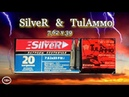 Отстрел TulAmmo юбилейные SILVER БПЗ кал. 7.62х39 на 100 и 200 метров из Сайги МК - 03.