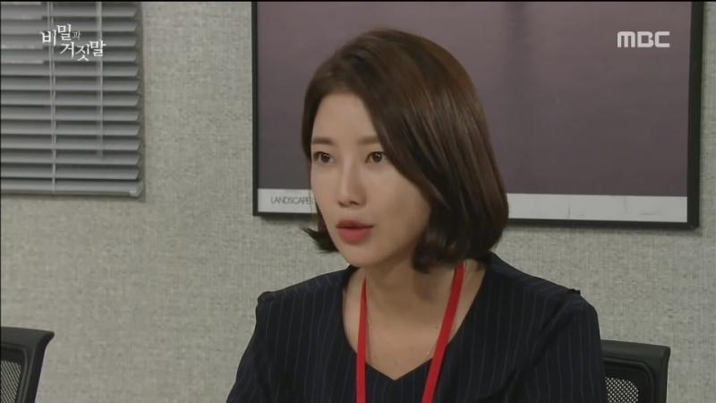 MBC 비밀과 거짓말 49회 2018 09 11 저녁 7시15분