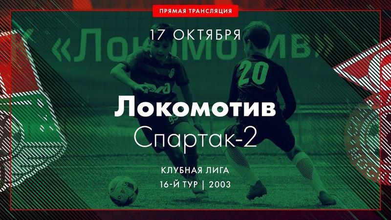 16 тур. «Локомотив» - спартак-2   2003 г.р.