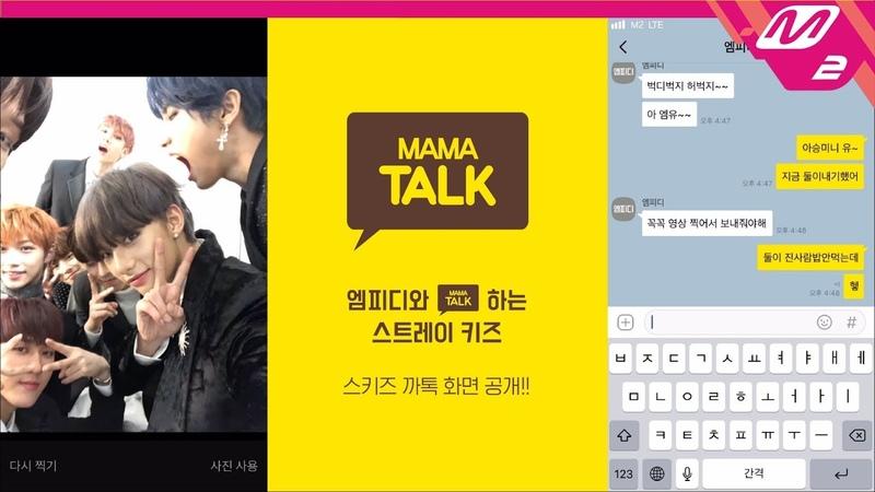 [MAMA TALK] 스트레이키즈(Stray Kids) 님과의 채팅방에 초대되셨습니다 | 2018MAMAxM2