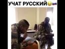 Учат русский