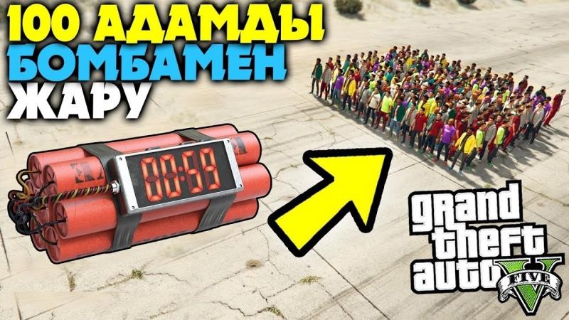 [NONIKZ] 100 АДАМДЫ БОМБАМЕН ЖАРУ ✦ GTA 5