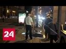 В Москве преступники вооруженные пистолетом напали напали на Бинбанк Россия 24