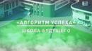 Алгоритм Успеха Фильм о школе